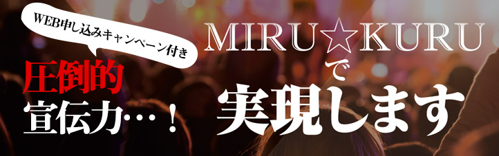 圧倒的宣伝力…!MIRUKURUで実現します!