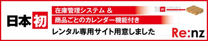 日本初 レンタル専用サイト 用意しました Re:nz